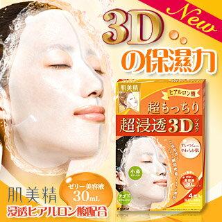 【Kracie】肌美精深層彈力3D立體面膜