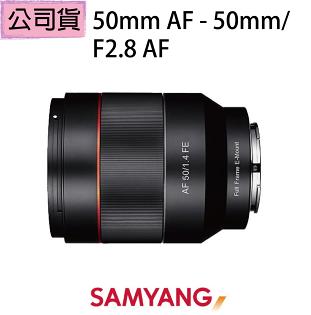 3期0零率【SAMYANG】50mm AF - 50mm/F2.8 AF CSC 微單眼鏡頭 FOR SONY (公司貨) 隨貨附贈:67MM UV保護鏡