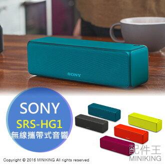 【配件王】日本代購 SONY h.ear go SRS-HG1 世界最小 高解析 無線 音響喇叭 多色