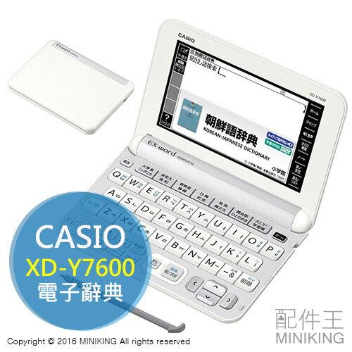 【配件王】日本代購 卡西歐 CASIO XD-Y7600 電子辭典 韓文 韓韓字典 旅行實用 韓語會話 手寫輸入