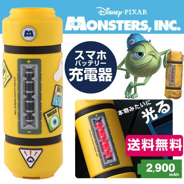 正版迪士尼 Disney 2900mAh 行動電源 能量瓶-怪獸電力公司