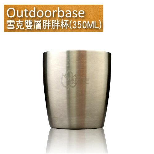 【露營趣】中和 Outdoorbase 雪克雙層胖胖杯 350ML 304不鏽鋼保溫杯 環保杯 斷熱杯 隔熱杯 啤酒杯 27548