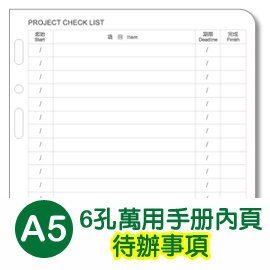 珠友 BC-82507 A5/25K 6孔萬用手冊內頁/待辦事項(80磅)20張(適用6孔夾)