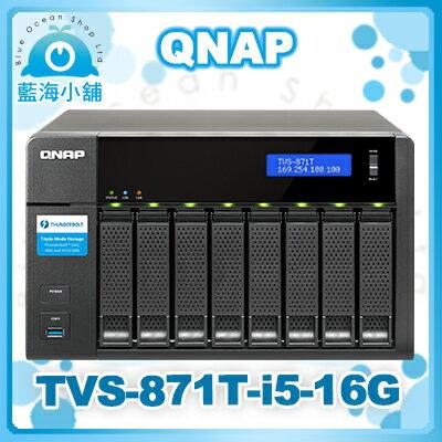 QNAP 威聯通 TVS-871T-i5-16G 8-Bay Thunderbolt? 2 NAS 網路儲存伺服器