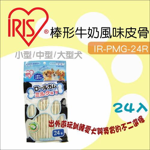 +貓狗樂園+ IRIS【棒型。牛奶風味皮骨。IR-PMG-24R。牛皮骨。24入】200元 - 限時優惠好康折扣