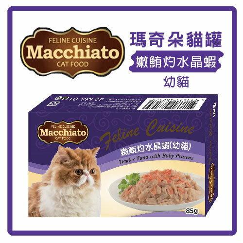 【力奇】瑪奇朵貓罐 嫩鮪灼水晶蝦(幼貓)-85g-35元>可超取(C182D01)