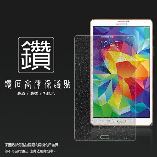 鑽石螢幕保護貼 Samsung GALAXY Tab S 8.4 T705 (LTE版) 平板保護貼