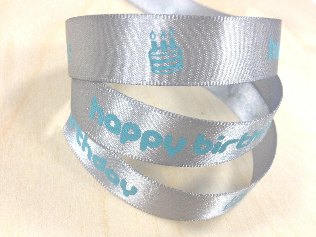 雙面緞緞帶生日快樂-許願蛋糕 15mm 3碼 (10色) 4