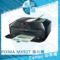 Canon佳能到Canon 佳能 PIXMA MX927無線傳真多功能相片複合機 (客訂)∥旗艦專業26合1∥超高解析攝影達人必BUY∥手機無線列印/掃描,免電腦更方便