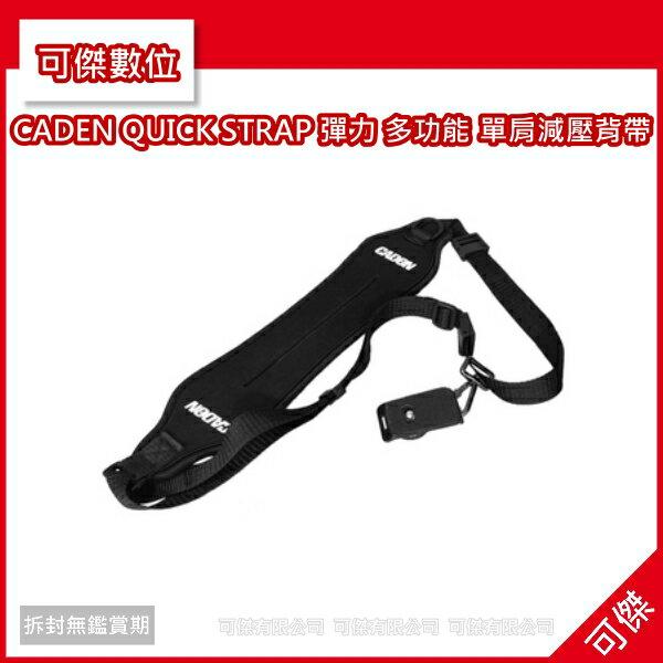 可傑 CADEN QUICK STRAP 彈力 多功能 單肩減壓背帶 快速相機背帶 快攝手 快槍手