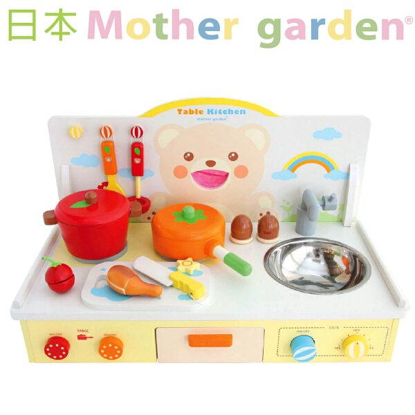 日本【Mother Garden】 微笑熊桌上型廚房組