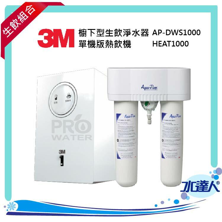 3M 淨水器 HEAT1000單機版熱飲機+ 3M CUNO淨水器 AP-DWS1000 - 限時優惠好康折扣