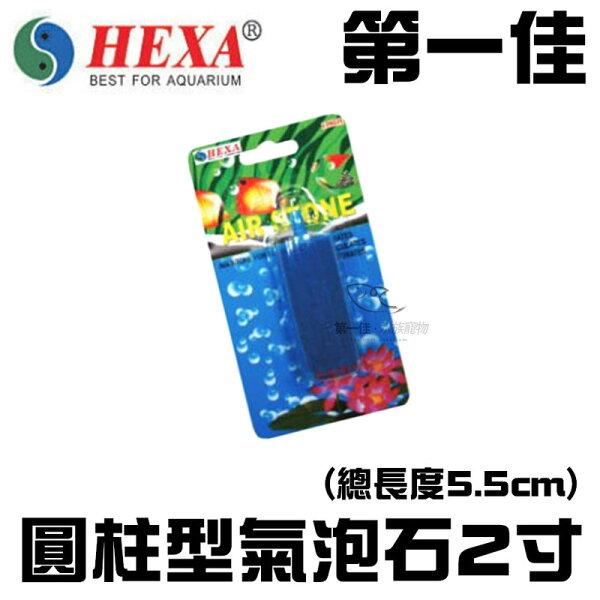[第一佳水族寵物] 台灣HEXA海薩 圓柱型氣泡石2寸(總長度5.5cm) KW314068