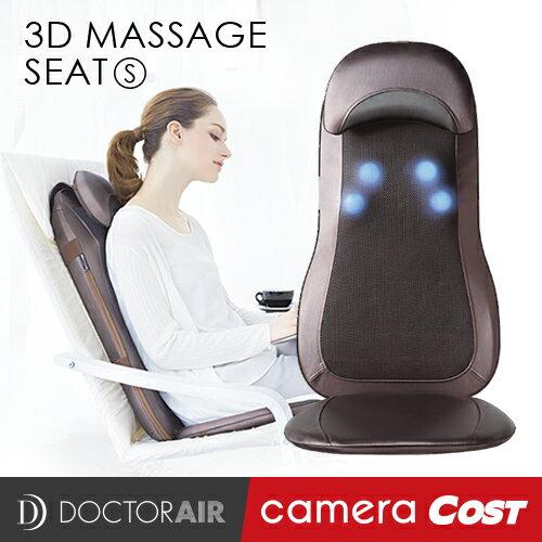 ★日本必買電器!★【DOCTOR AIR】3D按摩椅墊S MS-001 立體3D按摩球 加熱 指壓 震動 按摩 舒緩 公司貨 保固一年 3