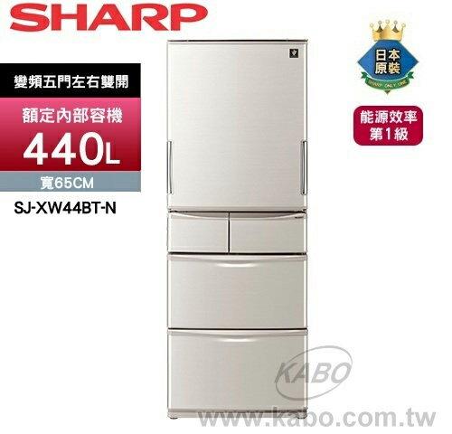 【佳麗寶】【SHARP夏普】日本原裝變頻環保冰箱-440L-五門【SJ-XW44BT-N】