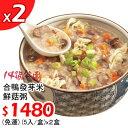 【14號公園】合鴨發芽米鮮菇粥(5入/盒),2盒入$1480~免運 0