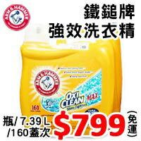 【洗衣超乾淨】ARM & HAMMER強效洗衣精(添加小蘇打粉) 7.39公升/160蓋次$849~免運(圖片僅供參考)
