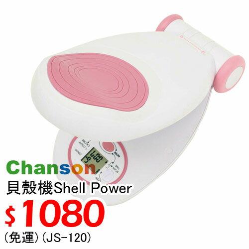 【強生CHANSON】貝殼機Shell Power JS-120 $1080~免運