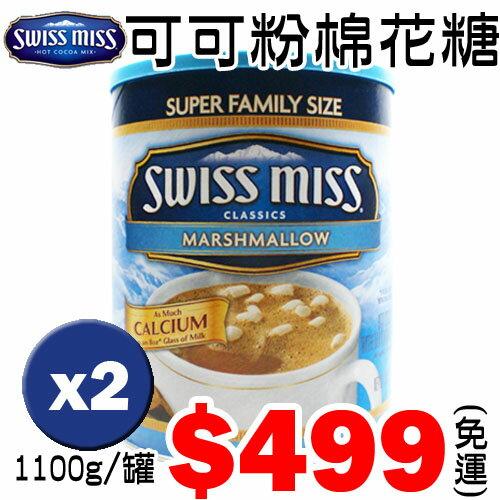 【美國進口 即時美食】SWISS MISS 熱可可棉花糖1100gX2,$499 ~ 4罐$998 免運