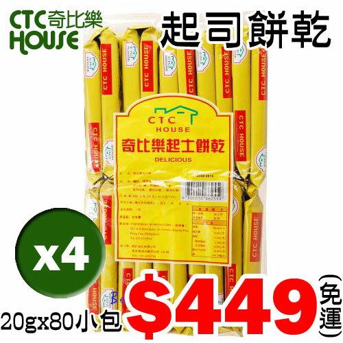 【難忘口味 暢銷餅乾】CTC house 奇比樂餅乾 20g x 80 小包 ~(免運)