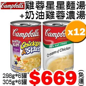 【美國進口 即時美食】Campbell's雞蓉星星麵湯+奶油雞蓉濃湯 $669~免運