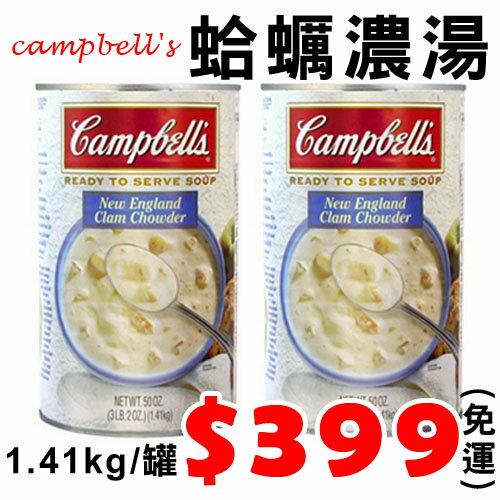 【美國進口 即時美食】Campbell's新英倫蛤蠣濃湯(50oz / 1.41kg×2罐入)~2組4罐$798 免運