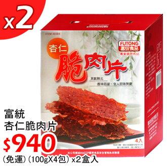 【好吃肉乾】富統 杏仁脆肉片(100gX4包/盒),2盒入 $1110~免運(圖片僅供參考)
