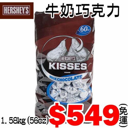 【美國進口 即時美食】HERSHEY'S KISSES牛奶巧克力 56oz~3包 免運