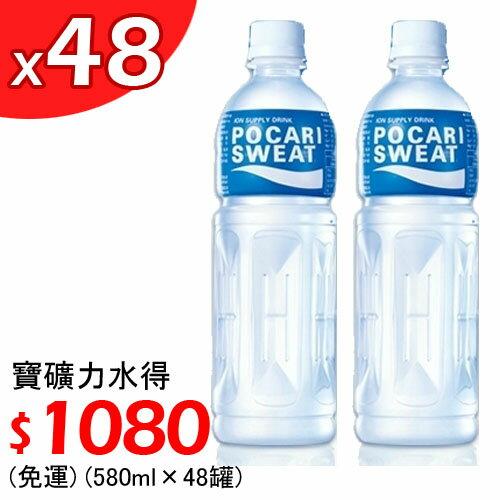 【熱賣飲料】 寶礦力水得(580ml×48罐)$1080~免運