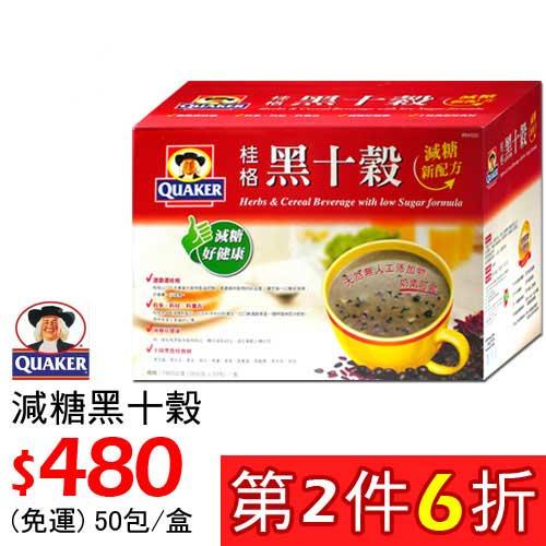 【輕食點心 好吃沒負擔】QUAKER 桂格 減糖黑十穀 (38gx50包/盒入),第2件6折~2件計$770 免運