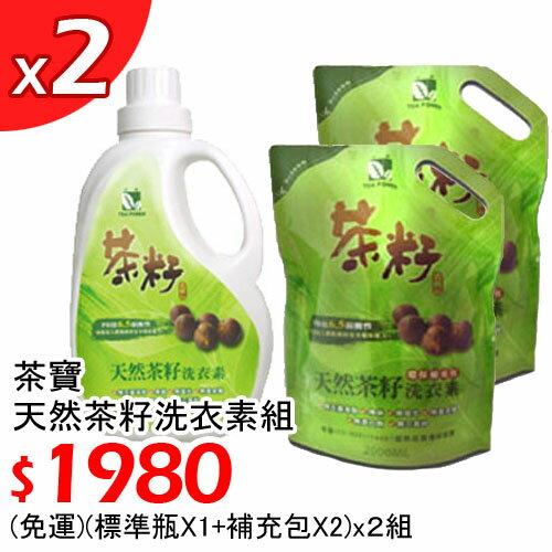 【天然洗劑】茶寶Tea Power天然茶籽洗衣素組(標準瓶X1+補充包X2),2組入 $1980~免運