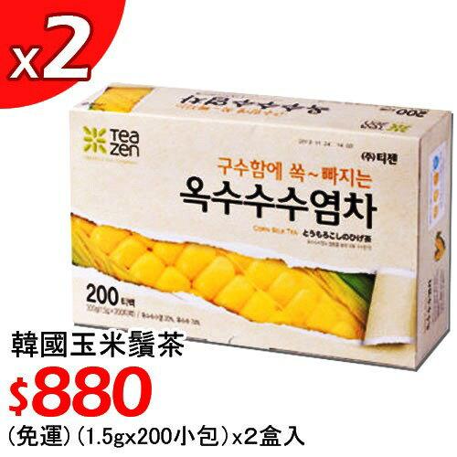 【超夯好茶】韓國 TEAZEN 玉米鬚茶(1.5g,200小包/盒),2盒入$880~免運