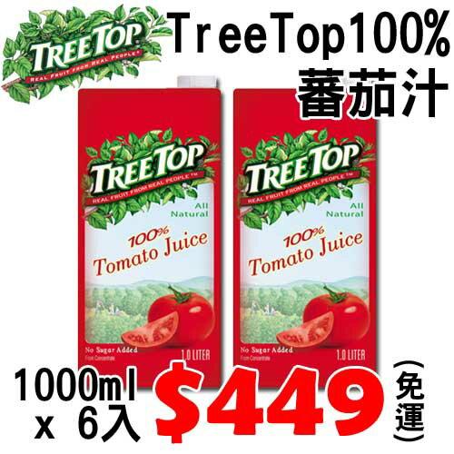 【健康果汁抗氧化】Tree Top 樹頂100%純蕃茄汁1000mlX6罐 $449~免運