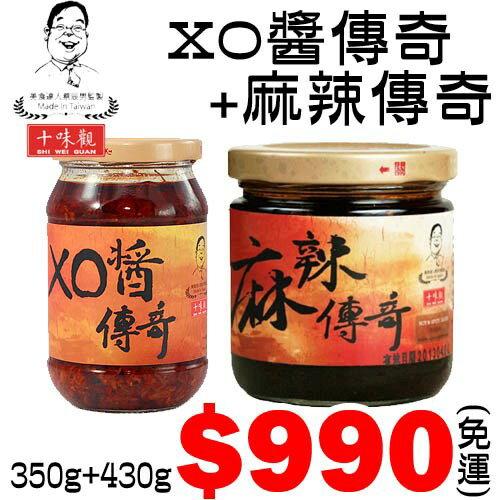 【經典醬料】十味觀XO醬+麻辣傳奇 $990~免運