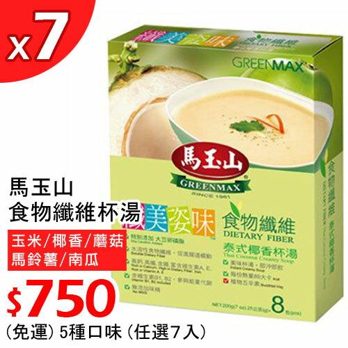 【即時美食】馬玉山 食物纖維杯湯5種口味,任選7入$750~免運
