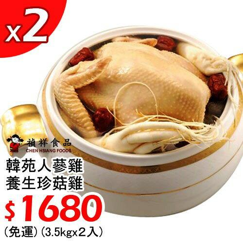 【低溫美食】禎祥 韓苑人蔘雞/養生珍菇雞湯,3.5kgX2入$1680~免運