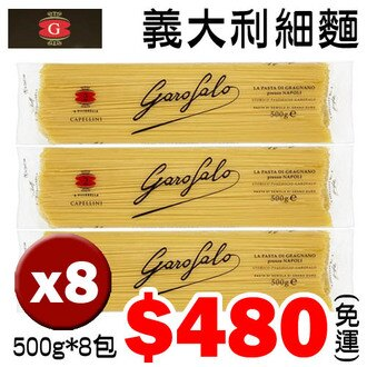 【義大利麵】GAROFALO CAPELLINI義大利細麵 500gX8包~2入$960 免運