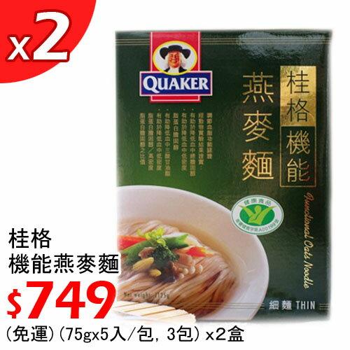 【營養麵點】QUAKER 桂格機能燕麥麵 (75gX5入/包,3包),4盒 $1498 ~免運