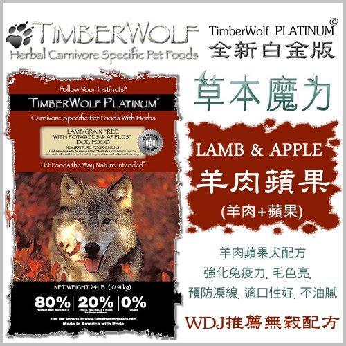 送50+貓狗樂園+ 美國TimberWolf草本魔力白金【無穀全犬糧。羊肉蘋果配方。3磅】1080元 0