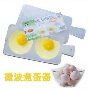 美麗大街【BF155E5E823】微波煮蛋器