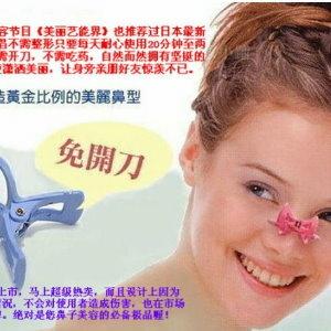 衫皇衫家【BFD5C563】美容暢銷小物鼻樑增高器挺鼻器