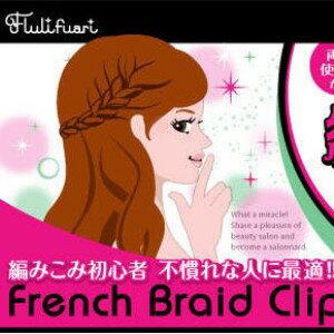 美麗大街【BFH02E4E16】麻花辮編織 分發器編髮器 盤髮器