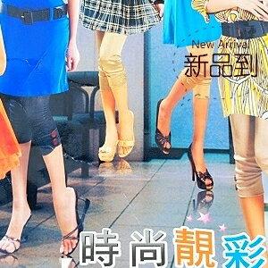 衫皇衫家【S9121601】時尚艷彩百變內搭褲