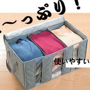 美麗大街【BFF009E02】竹炭可視衣物整理袋 三視窗雜物收納箱(65L)