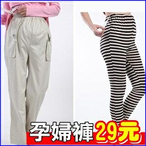 美麗大街【UFP01】孕婦褲子隨機出貨29元