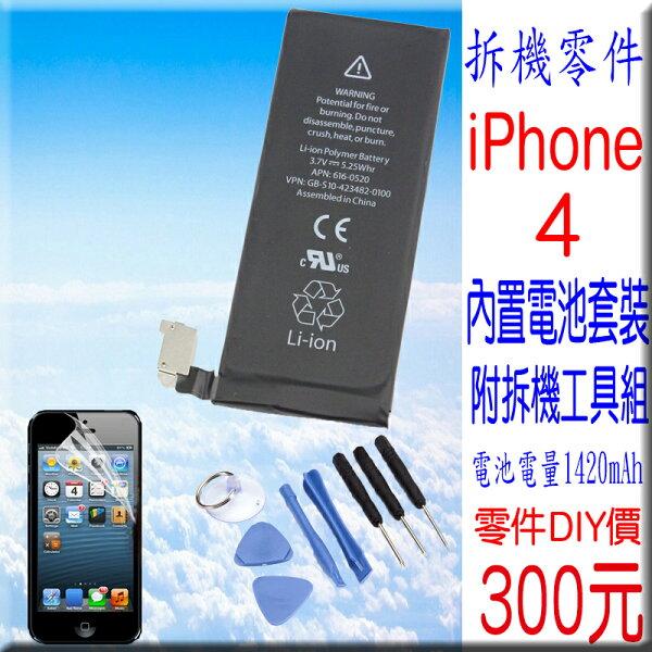 全新 零循環 拆機零件 iPhone 4 密封電池 足電量1420mAh  送工具 電池組 DIY價 零件價 鋰電池