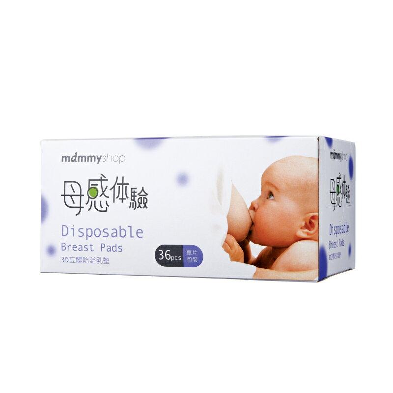 台灣【媽咪小站】母感體驗3D立體防溢乳墊(單片包裝-36入) 1
