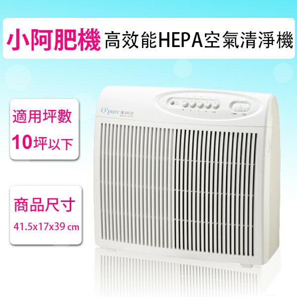 【送伊萊克斯手持式吸塵器ZB5104*1】Opure 高效能HEPA 空氣清淨機(小阿肥機A1)(全配) / SA-2203c可參考