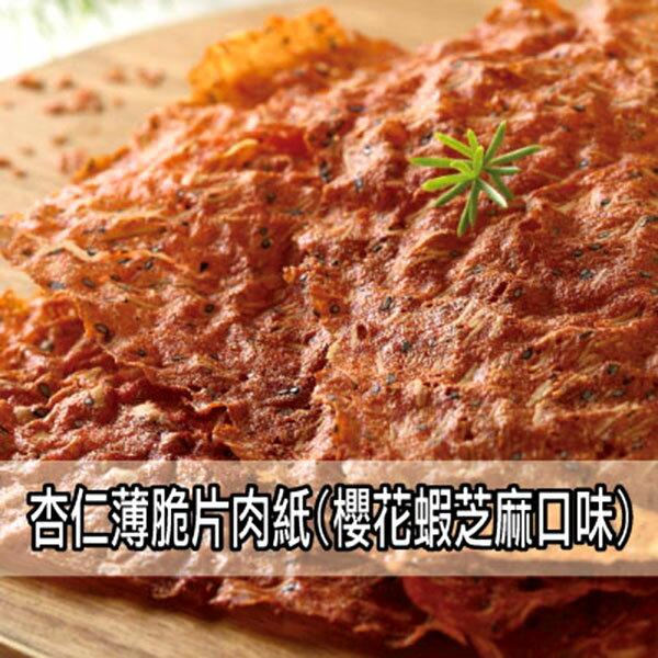 [小豬農莊]杏仁薄脆片肉紙(櫻花蝦芝麻口味) 0