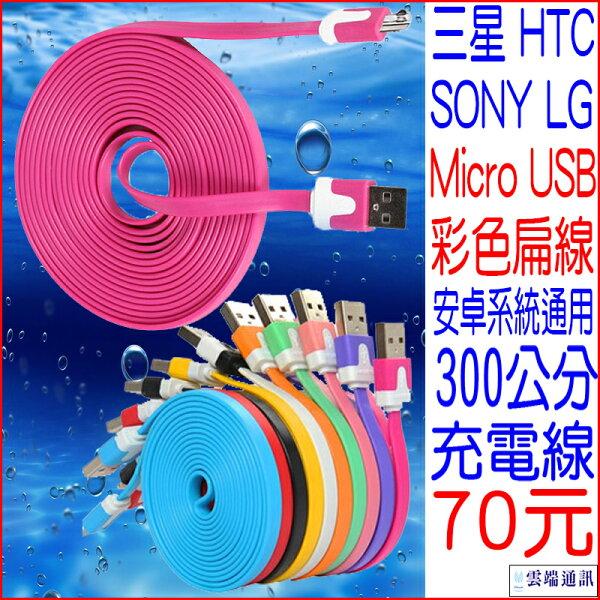 ☆雲端通訊☆ 300公分 雙色麵條線 扁線 micro USB 彩色充電傳輸線 充電線 HTC 三星 LG 3米彩色線